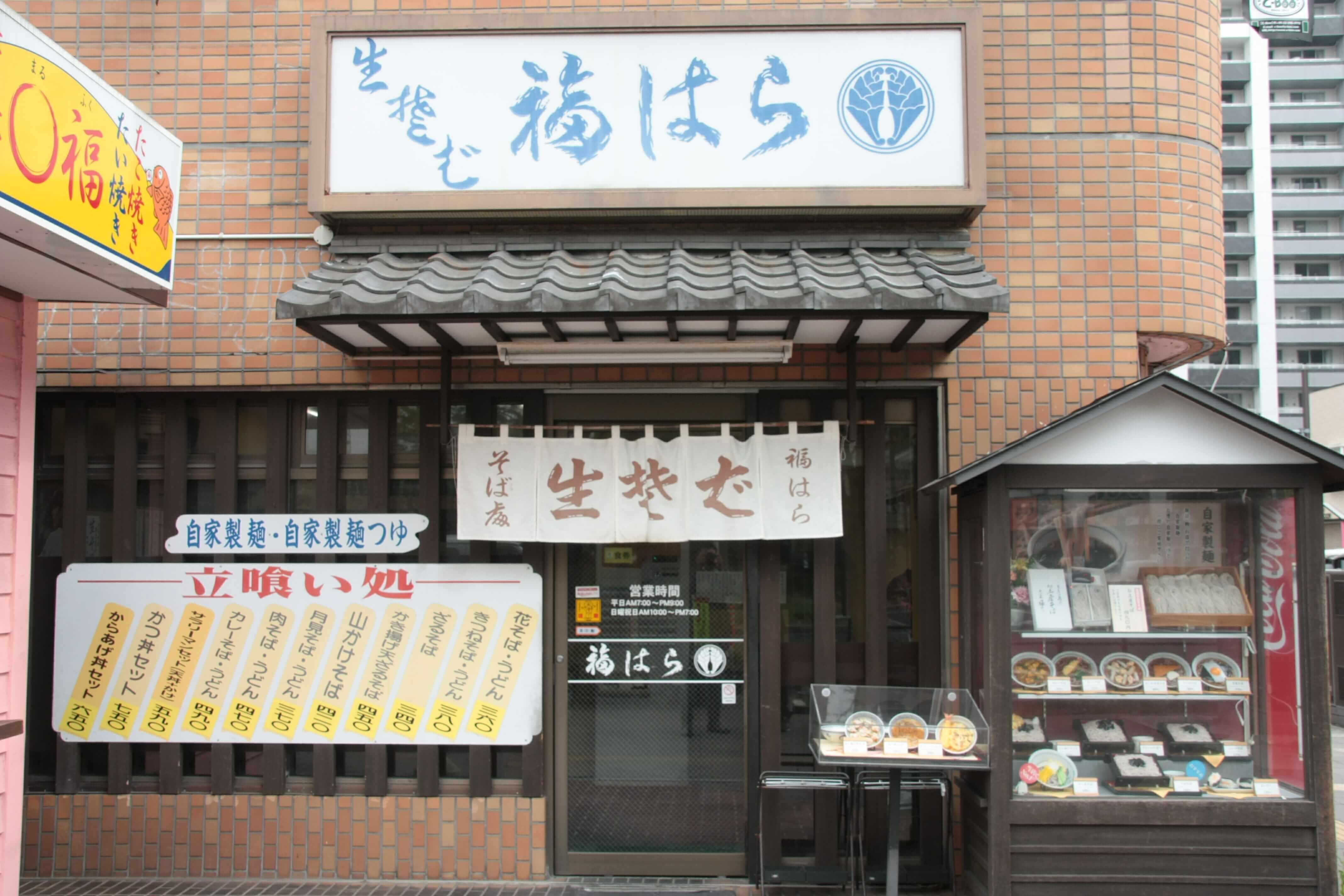 【そば処 福はら】仙台駅東口本店