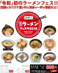 【そば処 福はら】仙台ラーメンフェスタ
