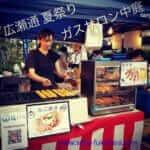【そば処 福はら】広瀬通-夏祭り